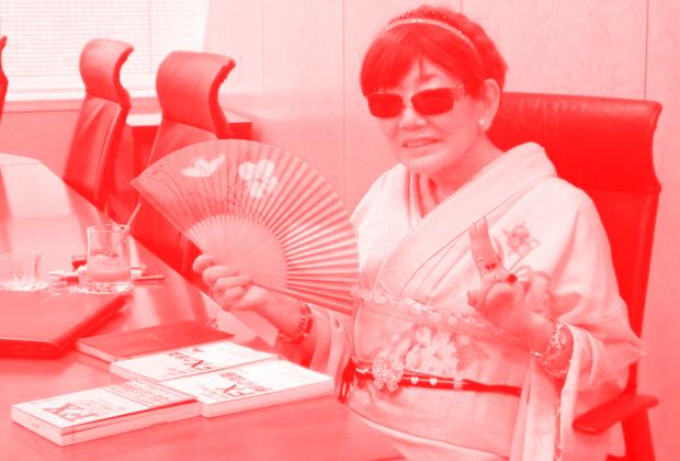 Yukiko Ikebe
